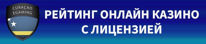 Рейтинг онлайн казино с лицензией